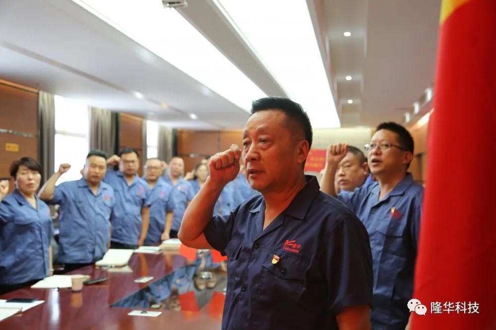Longhua group held theme party day activities to commemorate the 99th anniversary of the founding of the CPC